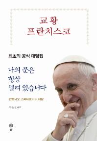 교황 프란치스코: 나의 문은 항상 열려 있습니다