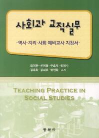 사회과 교직실무