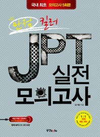 JPT 실전모의고사