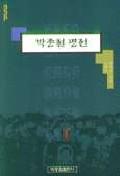 박종철 평전(교양총서 2)