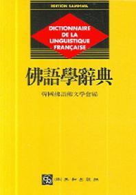 불어학사전