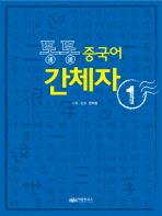 통통 중국어 간체자 1