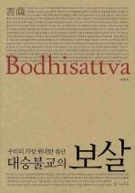 대승불교의 보살 BODHISATTVA(우리의 가장 위대한 유산)