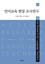 언어교육 현장 조사연구