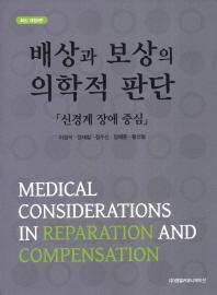 배상과 보상의 의학적 판단