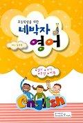 초등학생을 위한 네박자 영어