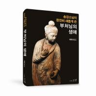 송강 스님이 완전히 새롭게 쓴 부처님의 생애