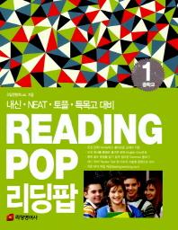 리딩팝 중학교 1학년(2013)