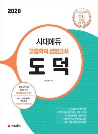 시대에듀 고졸학력 검정고시 도덕(2020)