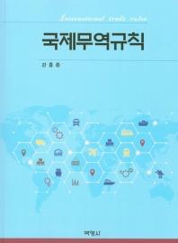 국제무역규칙
