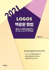Logos 백광훈 형법 최신판례집(2021)