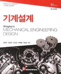 기계설계(SI)
