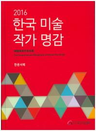한국 미술 작가 명감: 한문서예(2016)