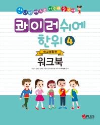 콰이러쉬에한위. 4: 학교생활편 (워크북)