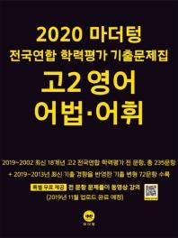 마더텅 고등 영어 고2 어법 어휘 전국연합 학력평가 기출문제집(2020)