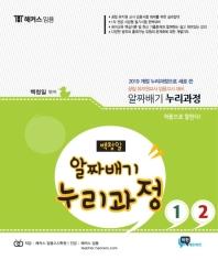 해커스 임용 알짜배기 누리과정 1~2권 세트