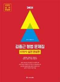 ACL 김중근 형법 문제집 step.2 실전 완성편(2021)
