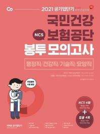 공기업단기 NCS 국민건강보험공단 봉투모의고사(2021)