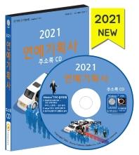 연예기획사 주소록(2021)(CD)
