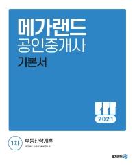 메가랜드 부동산학개론 기본서(공인중개사 1차)(2021)
