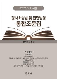 형사소송법 및 관련법령 통합조문집