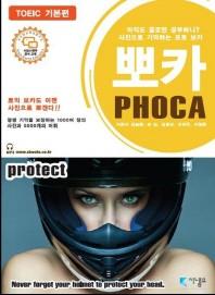 뽀카(Phoca): TOEIC 기본편
