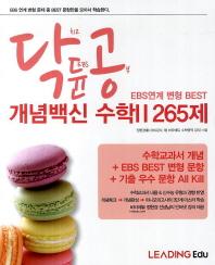 닥듄공 개념백신 수학2 265제(2014)