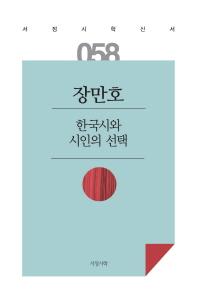 한국시와 시인의 선택