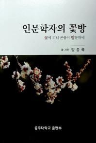 인문학자의 꽃방