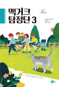 맥거크 탐정단. 3: 사형 선고를 받은 고양이