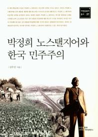 박정희 노스탤지어와 한국 민주주의