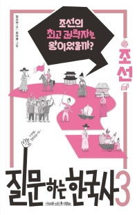 질문하는 한국사. 3: 조선