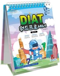 발자취 DIAT 워드프로세서(한글 2010)