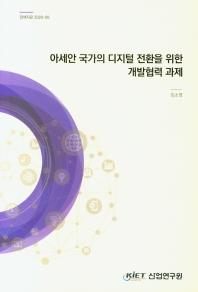 아세안 국가의 디지털 전환을 위한 개발협력 과제