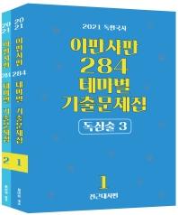 독한국사 이판사판 284 테마별 기출문제집 세트(2021)