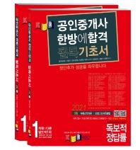 경록 공인중개사 1차 2차 한방에 합격 필독기초서 세트(2021)