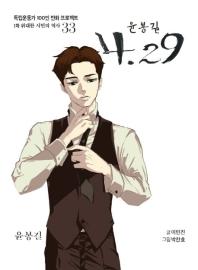 윤봉길 4.29