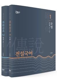 2022 푸른 바다의 전설국어 세트