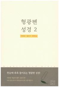 형광펜 성경. 2(개역한글)