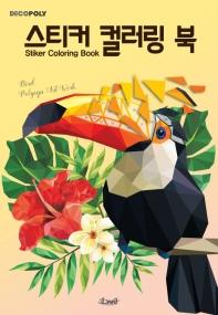 데코폴리 스티커 컬러링 북: 새