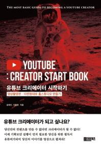 유튜브 크리에이터 시작하기:10만원대로 홈스튜디오 만들기