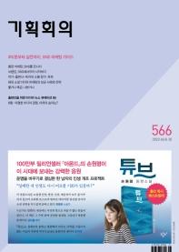 기획회의(2021년 542호)(격주간)