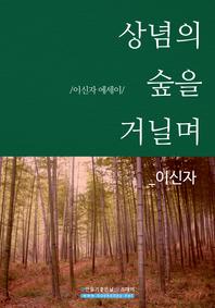 상념의 숲을 거닐며