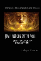 Jewel Hidden In The Soul