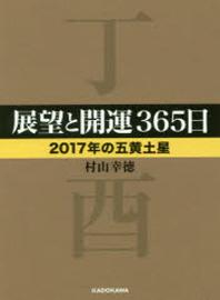 展望と開運365日 2017年の五黃土星