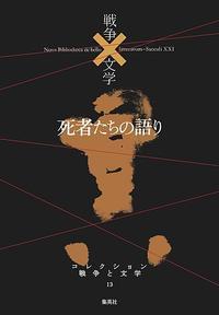 コレクション戰爭と文學 13