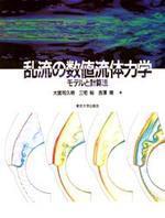 亂流の數値流體力學 モデルと計算法