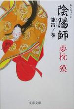 陰陽師 龍笛ノ卷