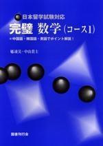 完璧數學(コ―ス1) 日本留學試驗對應