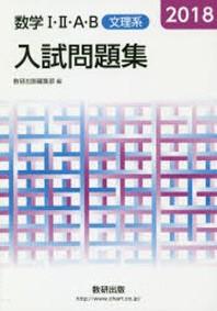 數學1.2.A.B入試問題集文理系 2018